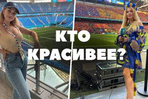 Россиянки или украинки? Выбираем самых красивых девушек EURO 2020