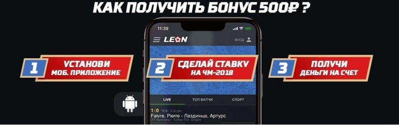 Получи 500 рублей за ставки с мобильного приложения!