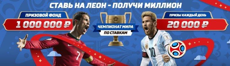 Чемпионат мира по ставкам