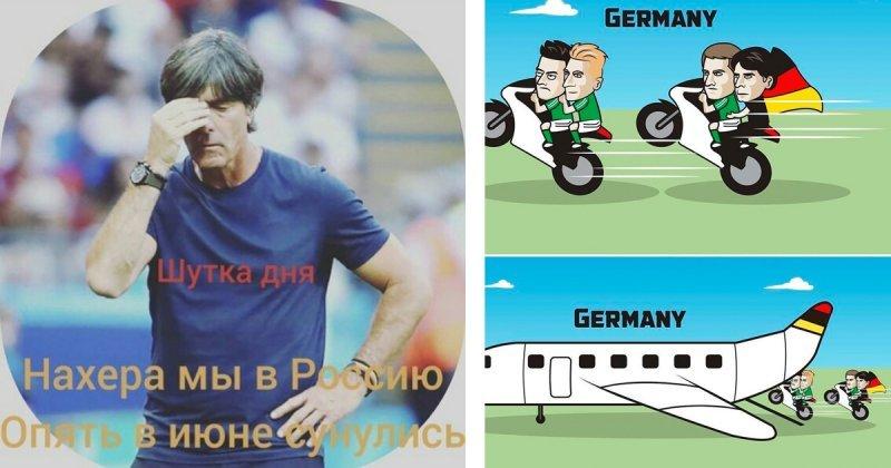 Мир продолжает унижать Германию за их вылет с ЧМ-2018