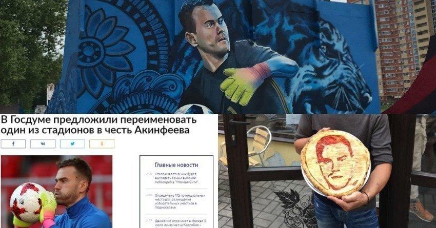 Мудзюба, Дзюбга и булочки Акинфеева: как болельщики увековечили успехи сборной России