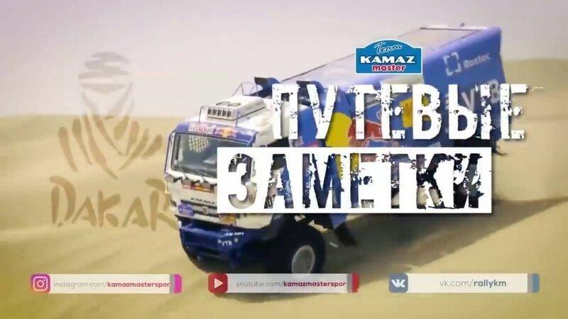 «КАМАЗ-мастер» на ралли «Дакар-2019». Видеодневник: 11-е января