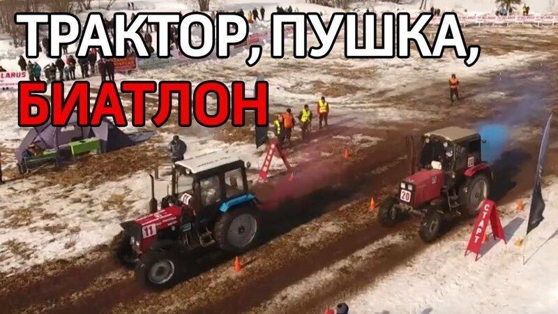 Знай наших! Тракторный биатлон в Удмуртии