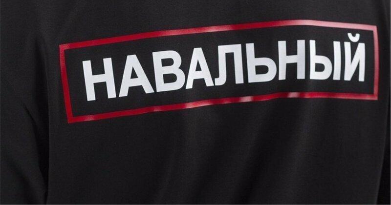 """Баскетбольного болельщика не пропустили на стадион в футболке с надписью """"Навальный"""""""