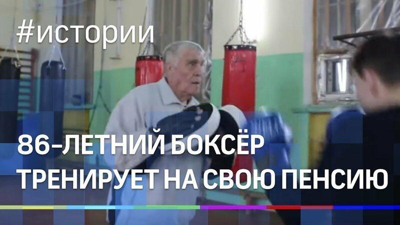 86-летний боксёр на свою пенсию тренирует учеников