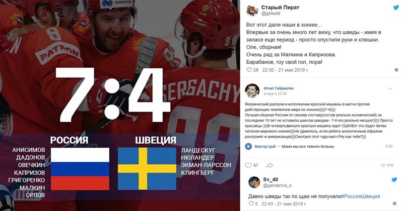 Шесть шайб за период: реакция соцсетей на матч Швеция - Россия