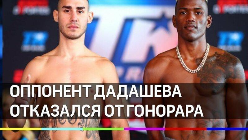 Последний противник Дадашева отказался от гонорара за бой