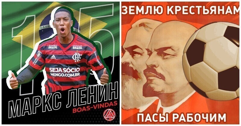 В российском футболе появился игрок по имени Маркс Ленин