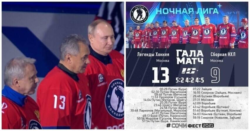 Путин сыграл в матче Ночной хоккейной лиги и разгромил соперников, забросив в их ворота 8 шайб