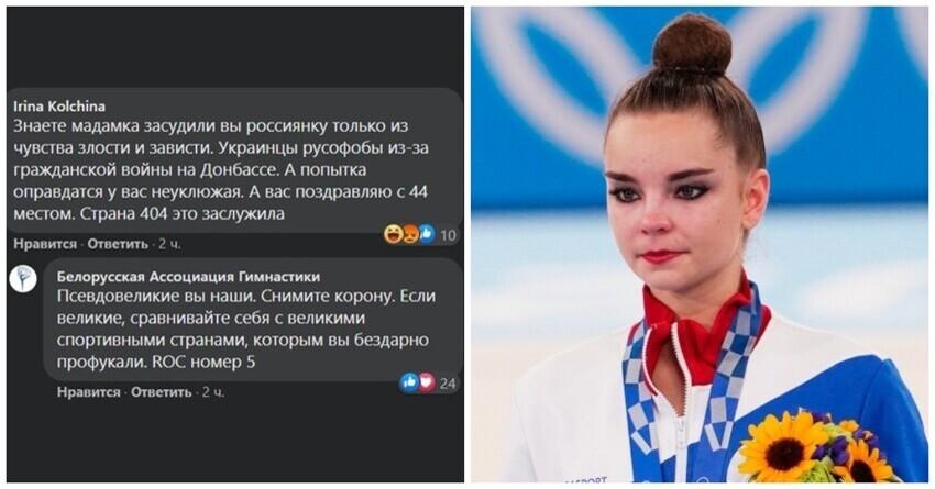 «Псевдовеликие вы наши»: Белорусская ассоциация гимнастики оскорбила Россию