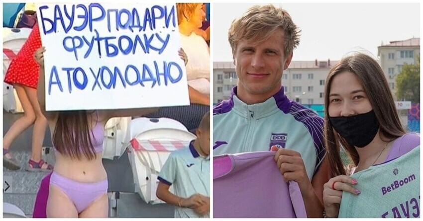 """Футболист """"Уфы"""" подарил футболку раздевшейся во время матча девушке"""