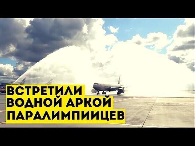 Российских паралимпийцев встретили в Москве водной аркой