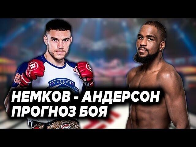 Вадим Немков – Кори Андерсон | Финал Гран-при | Прогноз боя
