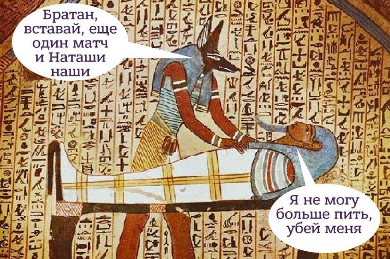 Как оказалось, сборная Египта недооценила россиян Египет, Черчесов, прикол, россия, спорт, футбол, чм-2018, юмор