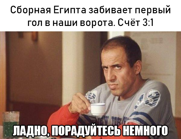Ты просто космос, Стас: неожиданная реакция соцсетей на 3:1 в матче Россия - Египет  Египет, Черчесов, прикол, россия, спорт, футбол, чм-2018, юмор