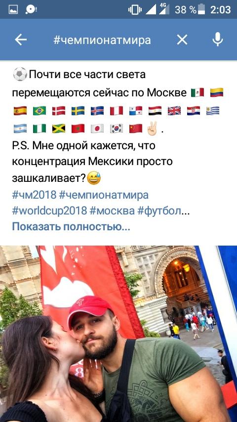 Любвеобильные русские Наташи ЧМ-2018 и их защитницы  болельщики, девушки, иностранцы, отношения, спорт, футбол, чм-2018