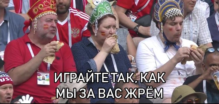 Эти голодные ребята  стали уже настоящим мемом Испания, россия, спорт, футбол, чм-2018