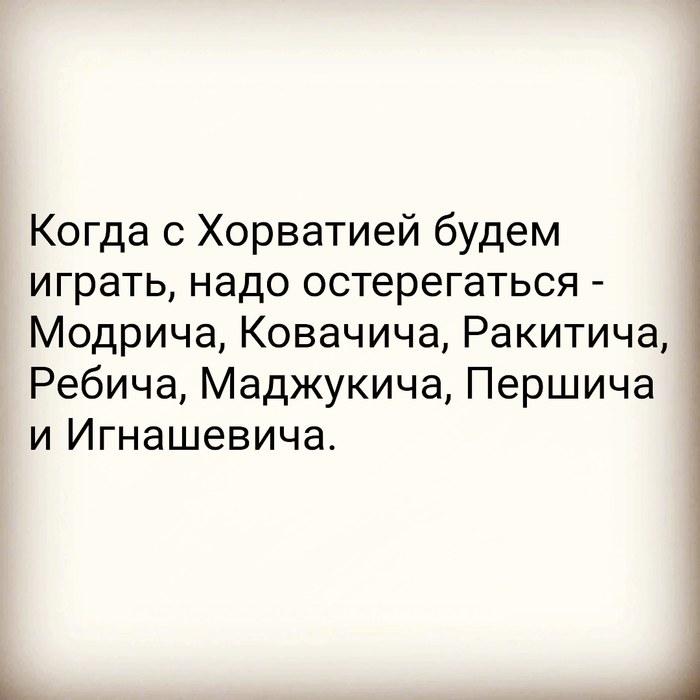 Главный тренер россиян уже дал установку на игру. Это должно сработать! Хорватия, прикол, россия, спорт, футбол, чм-2018, юмор