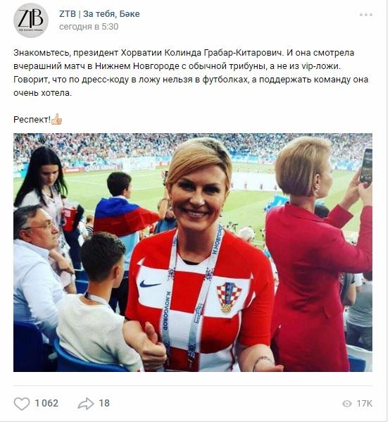Не спасет хорватов даже поддержка болельщиков Хорватия, прикол, россия, спорт, футбол, чм-2018, юмор