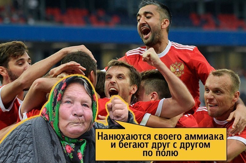 Несмотря на то, что сборная России проиграла Хорватии в 1/4 чемпионата мира по футболу, немецкое издание Bild заподозрило спортсменов в употреблении допинга бильд, допинг, маразм, нашатырь, прикол, сборная россии, спорт, чемпионат мира