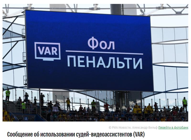 Рекорды российского мундиаля история, рекорды, факты, футбол, чемпионат мира в россии