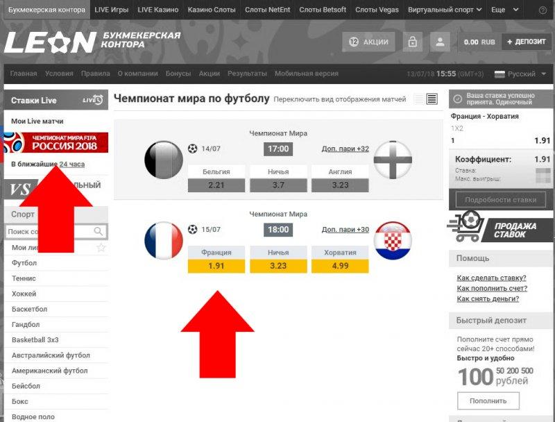 Вуаля, деньги пришли! Теперь кликаем на красный баннер в левом верхнем углу и выбираем победу Франции!