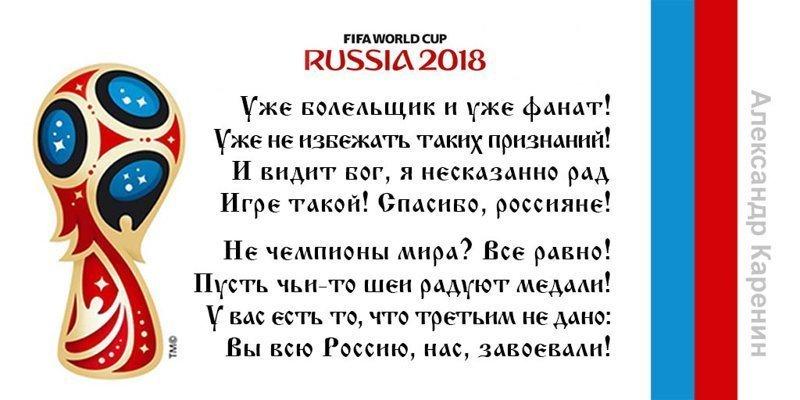 Послевкусие от ЧМ-2018: #ВместеМыКоманда Акинфеев, Черчесов, болельщики, дзюба, сборная россии по футболу, футбол, чемпионат мира 2018, чм2018