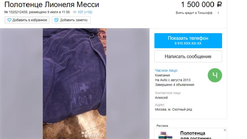 Полотенце Месси с ЧМ-2018 продают в кредит ynews, месси, новости, продажа, продажа в кредит, чм-2018
