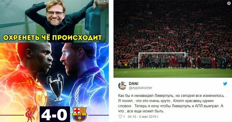 Английское порно, или как Ливерпуль уничтожил Барселону барселона, ливерпуль, лига чемпионов, реакция соцсетей, спорт, футбол, юмор