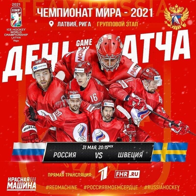 Тарасенко не пустит шведов в плей-офф: прогноз на матч чемпионата мира Россия — Швеция сегодня