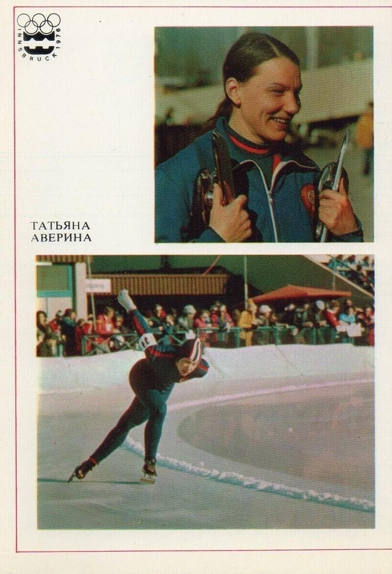 Советские спортсмены- чемпионы XII зимних Олимпийских игр . Инсбрук