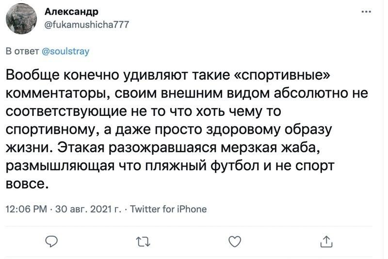 6. В Твиттере обсудили не только заслуги пляжников, но и неспортивную внешность Василия Уткина