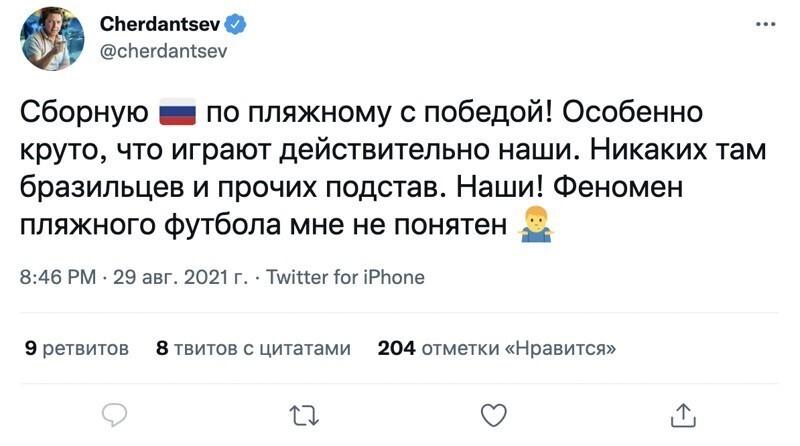 3. Известные россияне, а также обычные пользователи соцсетей искренне поздравили российских спортсменов с победой
