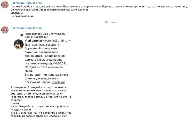 4. Известный комментатор Василий Уткин хайпанул на этом событии, назвав данное достижение полной ерундой