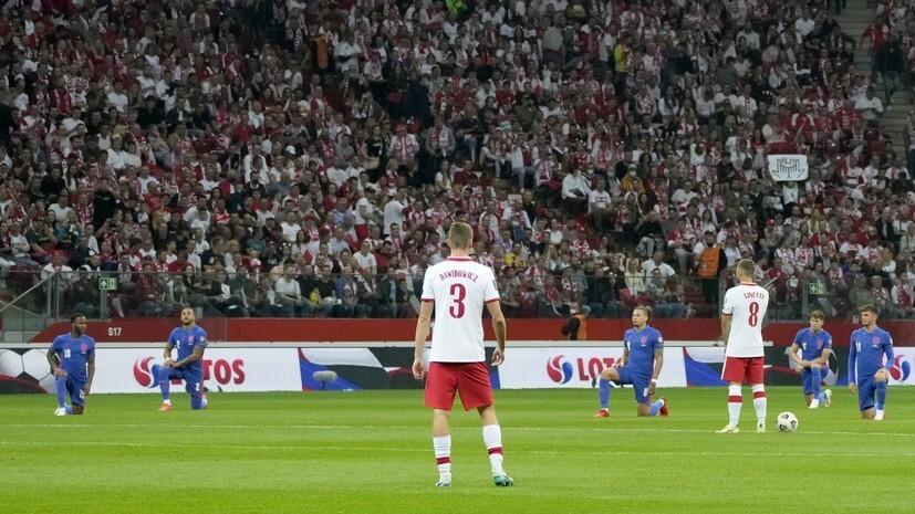 Польские фанаты освистали вставших на одно колено английских футболистов