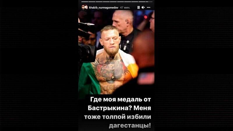 Реакция Хабиба на награждение избитого москвича медалью